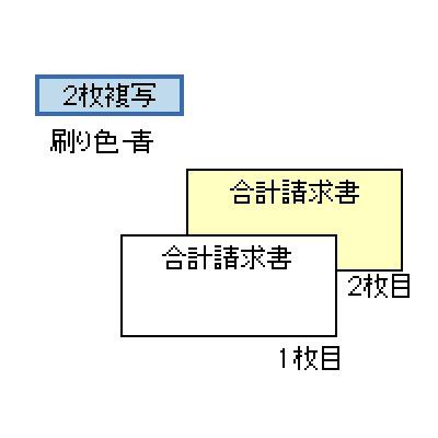 画像1: GB48合計請求書(税抜) 2P ヒサゴ(hisago)ドットプリンター用サプライ用紙伝票