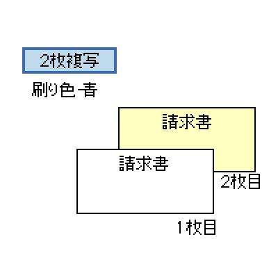 画像1: GB67請求書 2P ヒサゴ(hisago)ドットプリンター用サプライ用紙伝票