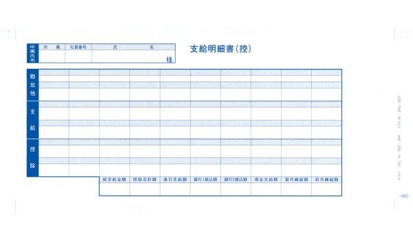 画像1: 6002袋とじ支給明細書 OBC(オービック)給与奉行専用伝票 (1)