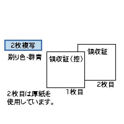 画像1: GB128領収書 ヒサゴ(hisago)ドットプリンタサプライ用紙伝票