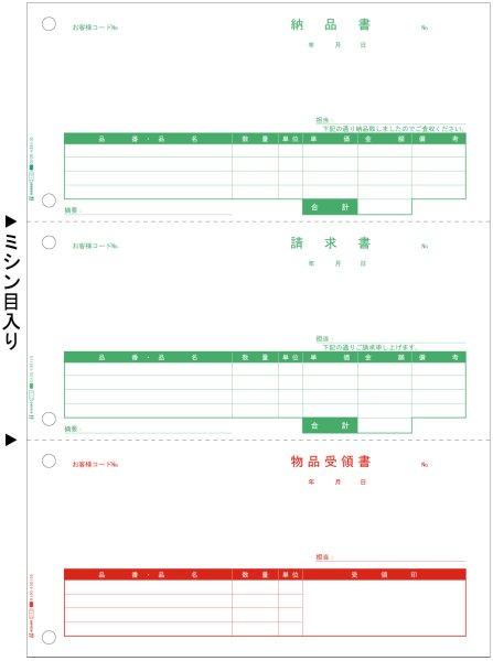 画像1: GB2110納品書 3面 ヒサゴ(hisago)サプライ用紙伝票 (1)