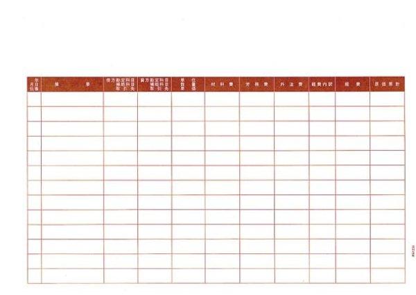画像1: PA1234F工事原価台帳B PCA建設業界計専用伝票 (1)