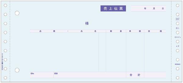 画像1: GB337売上伝票 請求・納品・受領付 4P ヒサゴ(hisago)ドットインパクトプリンター用サプライ用紙伝票 (1)