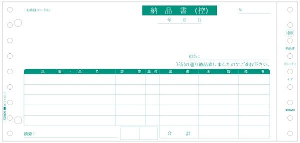 画像1: GB480納品書 請求・受領付 4P ヒサゴ(hisago)ドットインパクトプリンター用サプライ用紙伝票 (1)