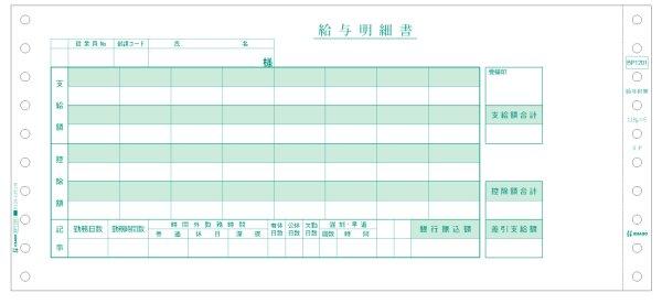 画像1: BP1201ベストプライス版 給与封筒 3Pヒサゴ(hisago)サプライ用紙伝票 (1)