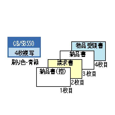 画像1: GB550納品書 請求・受領付 4P ヒサゴ(hisago)ドットインパクトプリンター用サプライ用紙伝票