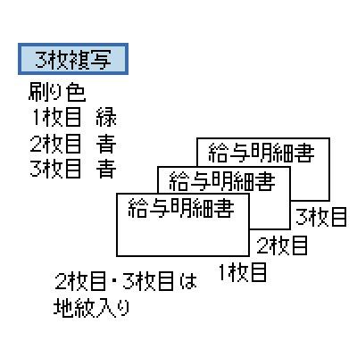 画像1: GB153C給与明細書(密封式) 3P ヒサゴ(hisago)サプライ用紙伝票