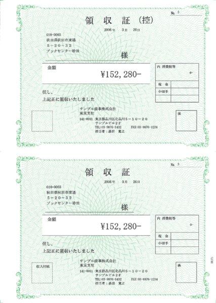 画像1: SR371 領収証(領収証・領収証控) ソチマチ販売王サプライ用紙伝票 (1)