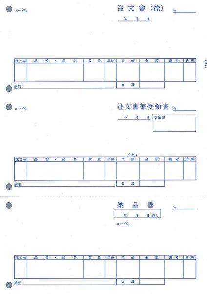画像1: PA1361F注文書[注文書兼受領書・注文書・(控)・納品書] PCA、ピーシーエー商管専用伝票 (1)