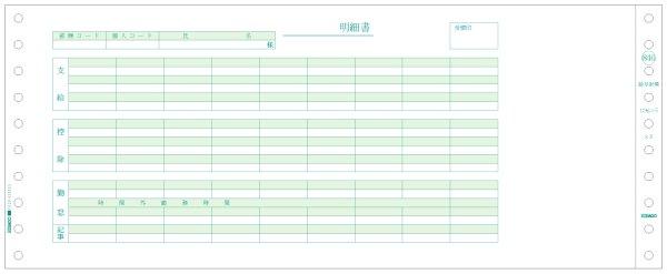 画像1: GB846給与封筒 3Pヒサゴサプライ用紙伝票 (1)