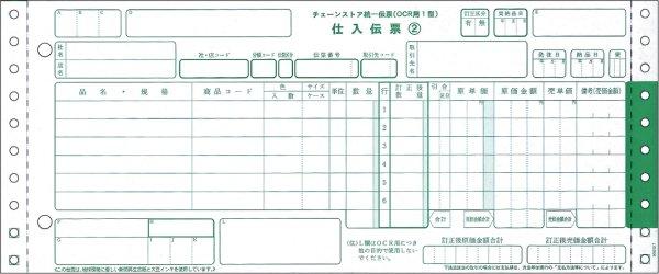 画像1: BP1717チェーンストア統一伝票(OCRタイプ用I型) 5Pヒサゴ(hisago)サプライ伝票用紙 (1)