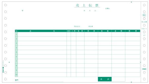 画像1: GB881売上伝票 ヒサゴドットプリンター用サプライ用紙伝票 (1)
