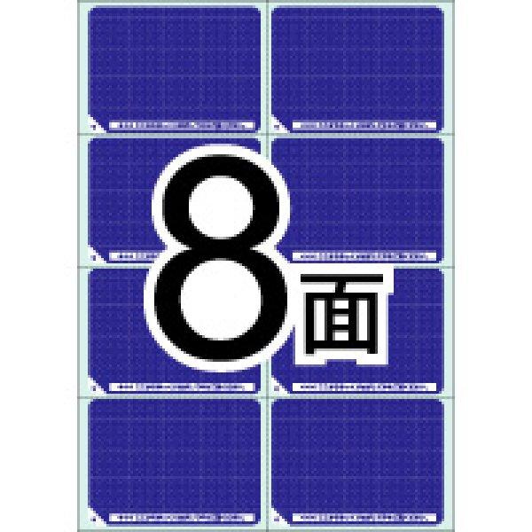 画像1: GB2403ヒサゴ(hisago)目隠しラベル A4・8面/地紋 (1)