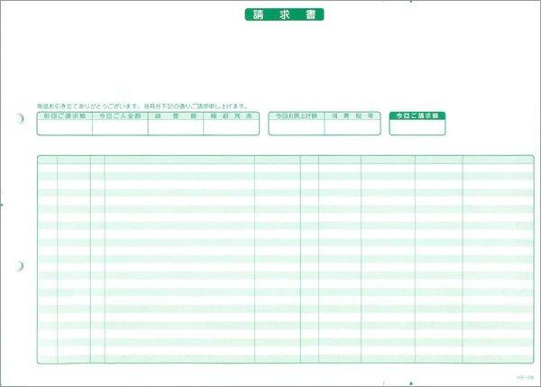 画像1: HB-034請求書(明細式・ヨコ) 応研販売大臣サプライ用紙伝票請求明細書 (1)