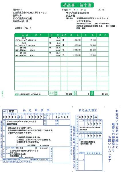画像1: SR361納品書・払込取扱票B(払込人負担) ソリマチ販売王/農業ソフト (1)