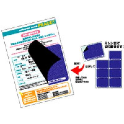 画像1: GB2403ヒサゴ(hisago)目隠しラベル A4・8面/地紋