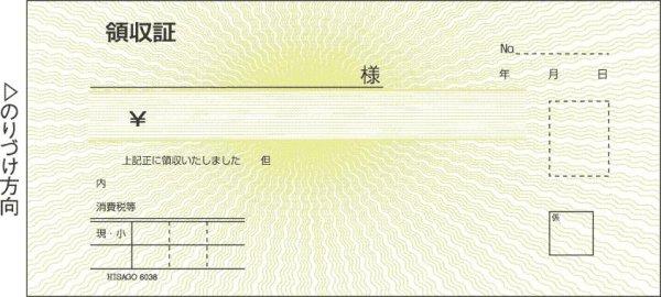 画像1: 6038領収証 1Px10冊 ヒサゴ(hisago)-手書き伝票- (1)