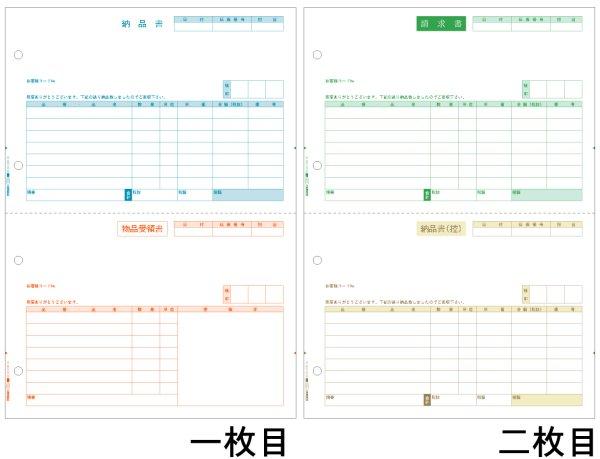 画像1: GB1101納品書 A4タテ 2面 2枚組(2枚1セット) ヒサゴ(hisago)2枚組サプライ用紙伝票 (1)
