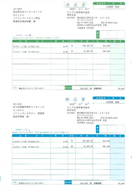 画像1: SR633 納品書D(請求書・納品書/総額表示)ソリマチ販売王サプライ用紙伝票 (1)