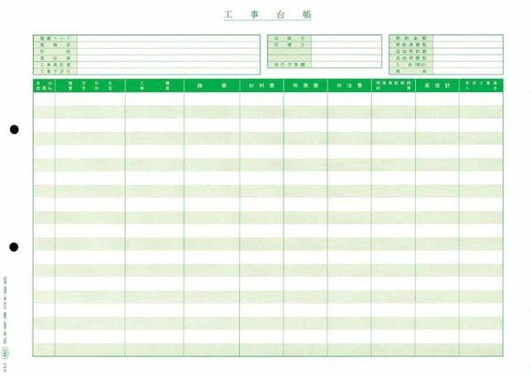 画像1: 4221単票工事台帳 OBC(オービック)建設奉行専用伝票 (1)