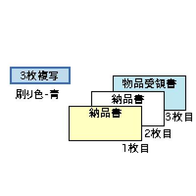 画像1: GB65納品書 受領付 3P ヒサゴ(hisago)ドットプリンター用サプライ用紙伝票