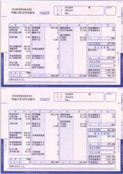 画像1: 334005給与明細書ページプリンタ封筒式 弥生給与サプライ用紙伝票 (1)