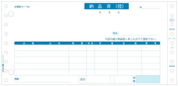 画像1: GB821納品書 請求・受領付 4P ヒサゴドットプリンターサプライ用紙伝票 (1)