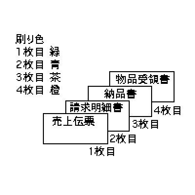 画像1: GB233売上伝票 請求・納品・受領付 4P ヒサゴ(hisago)ドットプリンター用サプライ用紙伝票