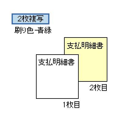 画像1: GB700支払明細書 2P ヒサゴドットプリンター用サプライ用紙伝票