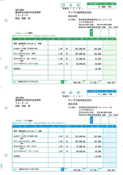 画像1: SR333納品書D(請求書・納品書)ソリマチ販売王/農業ソフト (1)
