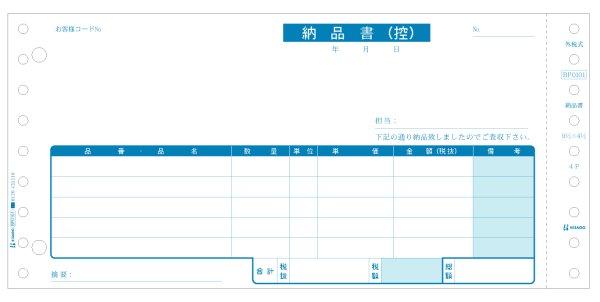 画像1: BP0101ベストプライス版 納品書(税抜)請求・受領付 4Pヒサゴ(hisago)伝票 (1)