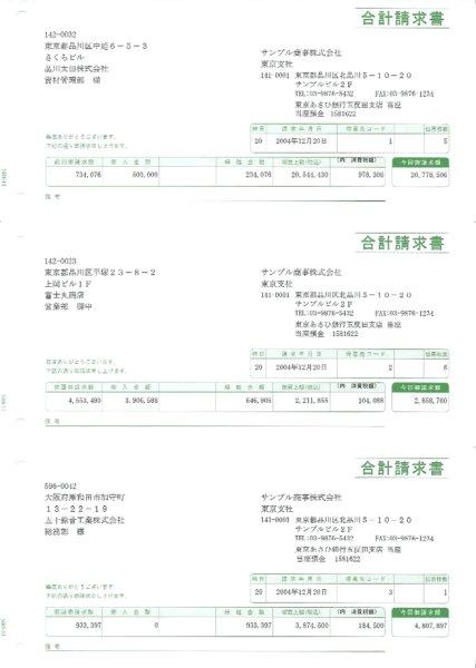 画像1: SR641合計請求書(総額表示)ソリマチ販売王サプライ用紙伝票 (1)