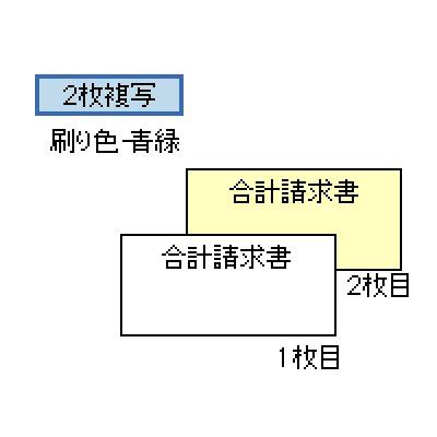画像1: GB151合計請求書 2P ヒサゴ(hisago)ドットプリンターサプライ用紙伝票