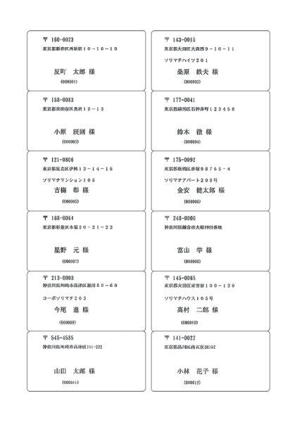 画像1: SR290宛名タックシール12面ソリマチ販売王、会計王、給料王ソフト用 (1)