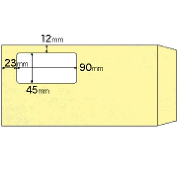 画像1: MF01窓つき封筒長形3号クリームヒサゴ(hisago)窓あき封筒 (1)