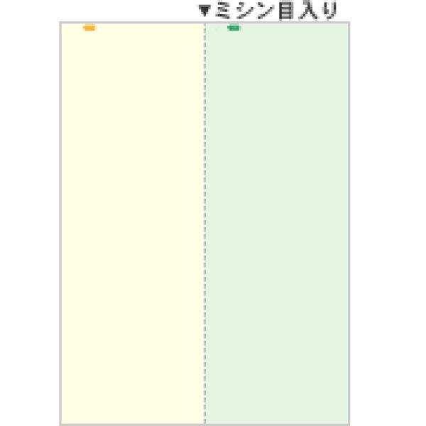 画像1: BP2092マルチプリンタ帳票B5カラータテ2面ヒサゴ(hisago)伝票 (1)