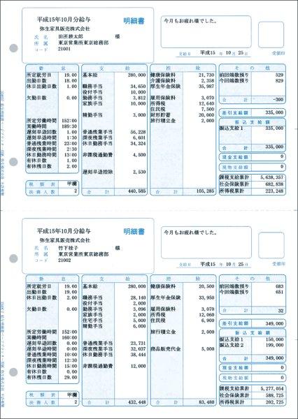 画像1: S334007給与明細書ページプリンタ用紙【少量100枚】 (1)
