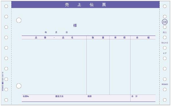 画像1: GB339売上伝票 請求・納品・受領付 4P ヒサゴ(hisago)ドットインパクトプリンター用サプライ用紙伝票 (1)