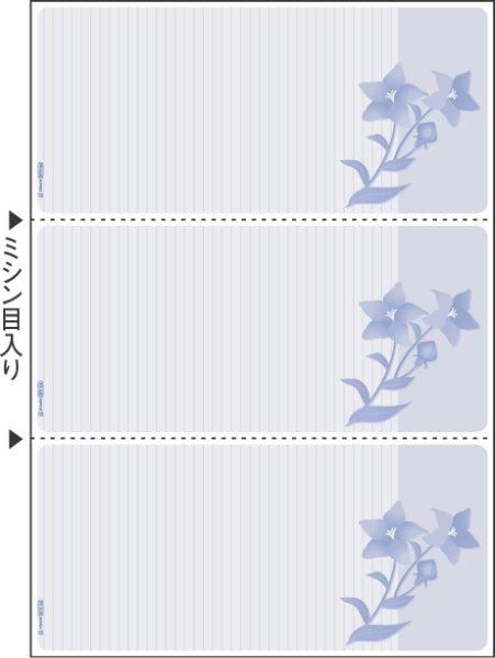 画像1: マルチプリンタ帳票BP2104 A4桔梗(ききょう)3面x3冊ヒサゴ(hisago)サプライ用紙伝票 (1)