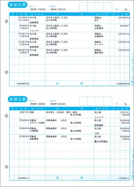 画像1: 132001振替伝票 弥生会計サプライ用紙伝票 (1)