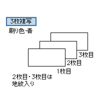 画像1: SB911給与封筒 3Pヒサゴ(hisago)サプライ用紙伝票