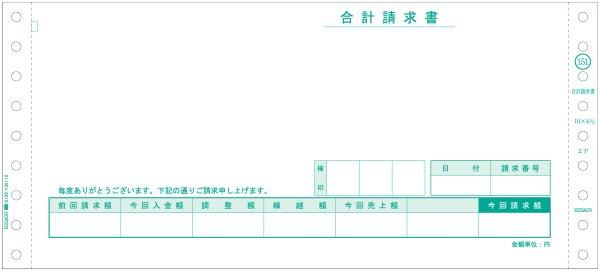 画像1: GB151合計請求書 2P ヒサゴ(hisago)ドットプリンターサプライ用紙伝票 (1)