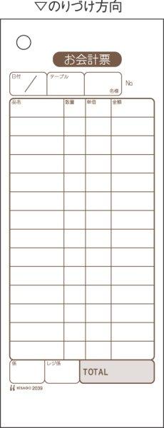 画像1: 2039Eお会計票 70×175 2P(大入り)ヒサゴ(hisago)手書き伝票 (1)