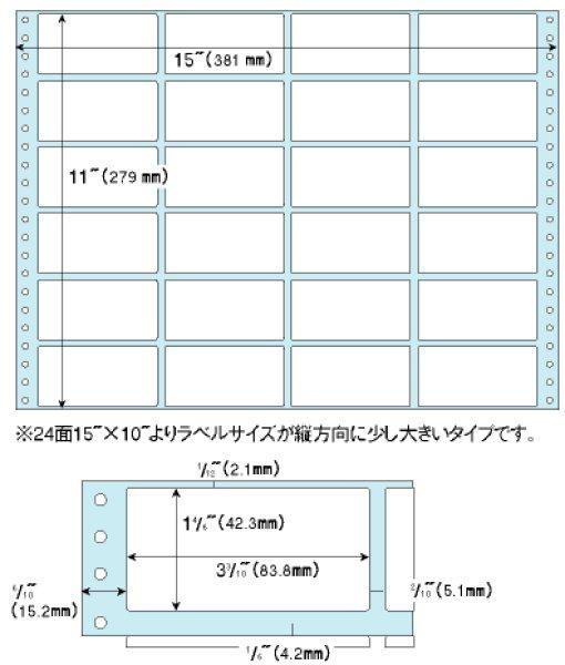 画像1: SB355ドットプリンタ用ラベル タック24面 ヒサゴサプライ用紙伝票-大容量タイプ- (1)
