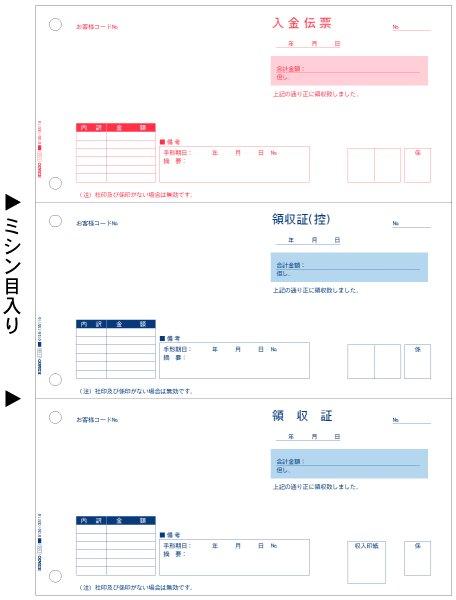 画像1: OP1166領収証A4タテ3面ヒサゴ(hisago)サプライ用紙伝票  (1)