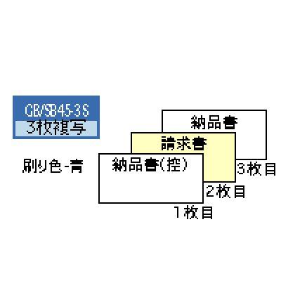 画像1: SB45-3S納品書(税抜)請求付 3P ヒサゴ(hisago)ドットプリンターサプライ用紙伝票-大容量タイプ