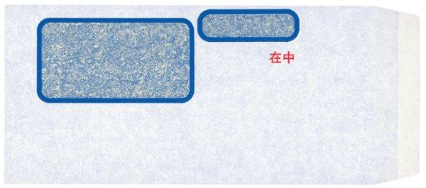 画像1: MFS-2単票請求書窓付き封筒シール付名入れ OBC(オービック)商奉行専用伝票 (1)