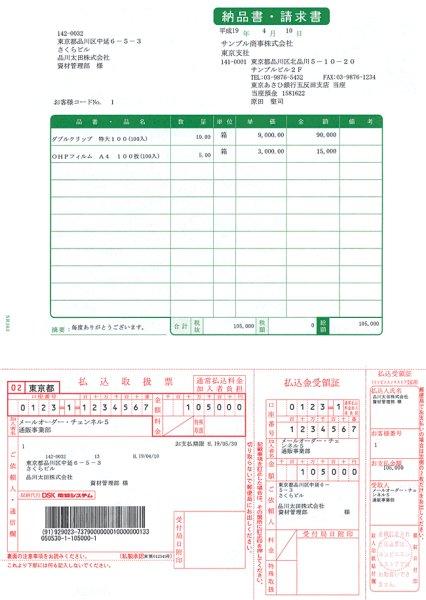 画像1: SR363納品書・払込取扱票・コンビニ収納はソリマチ販売王サプライ用紙伝票 (1)