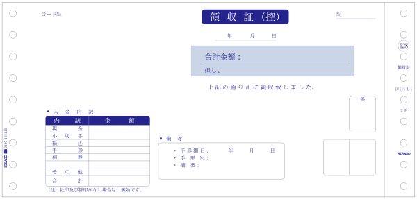 画像1: GB128領収書 ヒサゴ(hisago)ドットプリンタサプライ用紙伝票 (1)