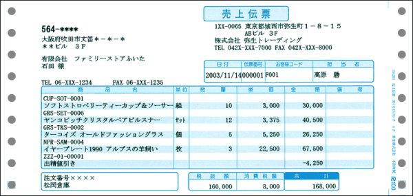 画像1: 334203売上伝票 弥生販売サプライ用紙伝票 (1)